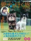 アクティブライフ・シリーズ015 愛犬(ワンコ)と行く旅2018~2019 (CARTOPMOOK)