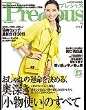 Precious (プレシャス) 2019年 7月号 [雑誌]