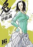 兎 -野性の闘牌- (16) (近代麻雀コミックス)