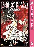 BRONZE -Special Edition- 6 (マーガレットコミックスDIGITAL)