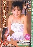 アイドルをめっけ!![DVD] AMS-01
