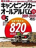 キャンピングカーオールアルバム2019-2020 (ヤエスメディアムック591)