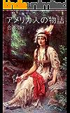 アメリカ人の物語 ジェームズタウン創建記・青年将校 ジョージ・ワシントン: 合本版1 (歴史世界叢書)