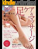 体を変える!整える! DVDつき足ケア&マッサージ【DVDなし】