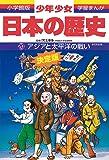 アジアと太平洋の戦い―昭和前期 (小学館版学習まんが―少年少女日本の歴史)