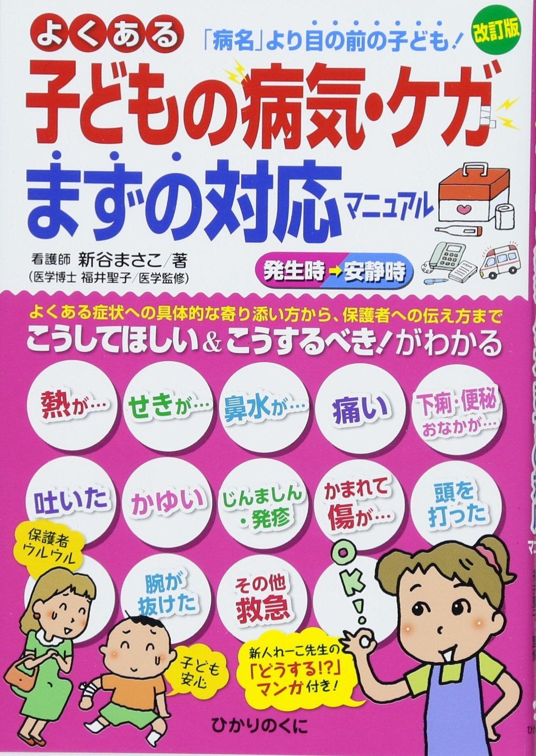 改訂版 よくある子どもの病気・ケガまずの対応マニュアル | 聖子, 福井 ...