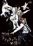 アルスマグナ DVD 「クロノステージ vol.01~コンスタンティンを捜せ! ~」
