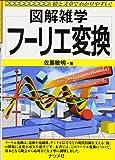 フーリエ変換 (図解雑学)