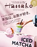 Hanako (ハナコ) 2017年 11月23日号 No.1145[本当は、お茶が好き。]