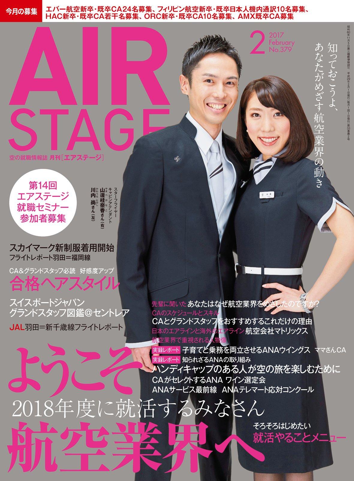 AIR STAGE (エア ステージ) 2017...