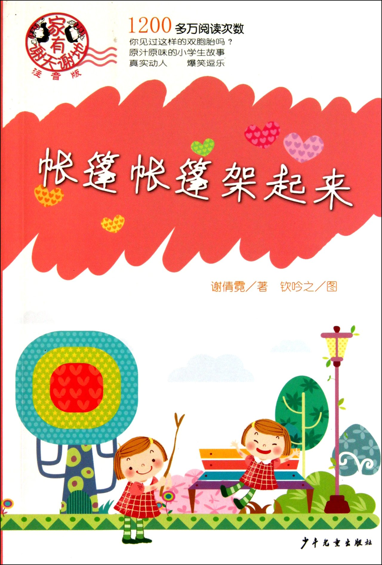 Read Online Let's Put up the Tent--Xie tian and Xie di at Home With Pin yin (Chinese Edition) PDF
