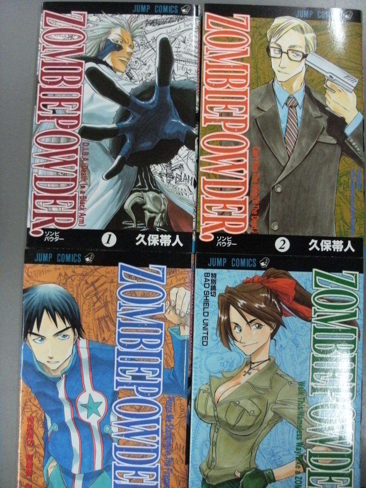 Zombie Powder(ゾンビ・パウダー) コミック 全4巻完結セット (ジャンプコミックス)