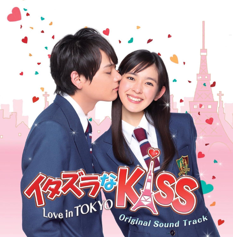 な kiss love in tokyo イタズラ