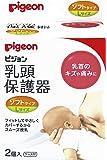 ピジョン Pigeon 乳頭保護器 授乳用 ソフトタイプ 2個入 Lサイズ(乳首直径13mmまで) 乳首のキズや痛みに