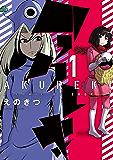 アクレキ : 1 (アクションコミックス)