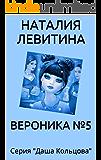ВЕРОНИКА №5: Russian/French edition (Даша Кольцова t. 1)