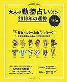 大人の動物占いBook 2019年の運勢 (主婦の友生活シリーズ)