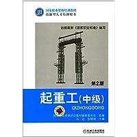 技能型人才培训用书国家职业资格培训教材:起重工(中级)(第2版)