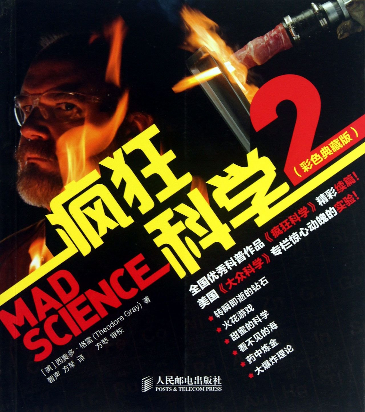 Mad Science ( 2 ) ( color Collector's Edition )(Chinese Edition) ebook