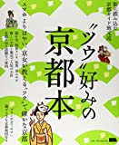 """""""ツウ""""好みの京都本―街に踏み込む京都ガイド地元流 (えるまがMOOK)"""