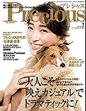Precious (プレシャス) 2020年 2月号 [雑誌]