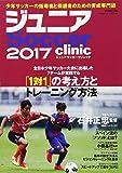 ジュニア サッカー クリニック2017―Soccer clinic+α 全日本少年サッカー大会に出場した7チームが実践する「1対1」の考え方とトレーニング方法 (B・B・MOOK1370)