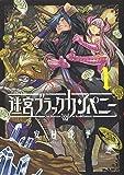 迷宮ブラックカンパニー 1 (BLADE COMICS)