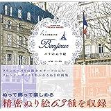 Bonjour パリのぬり絵: 大人の精密ぬり絵 COLORLING BOOK FRENCH IMAGES (マルチメディア)