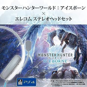 Amazon | エレコム モンスターハンターワールドアイスボーン×エレコム 4極ヘッドセットマイクロフォン 両耳オーバーヘッド 1.0m PS4用 HS-MHW03WH | エレコム | PC用ヘッドセット 通販