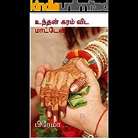 உந்தன் கரம் விட மாட்டேன் (Tamil Edition)