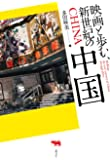 映画と歩む、新世紀の中国