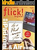 flick! digital(フリックデジタル) 2019年5月号 Vol.91[雑誌]