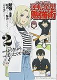 マンガで分かる逆転発想勉強術 2 (ヤングキングコミックス)