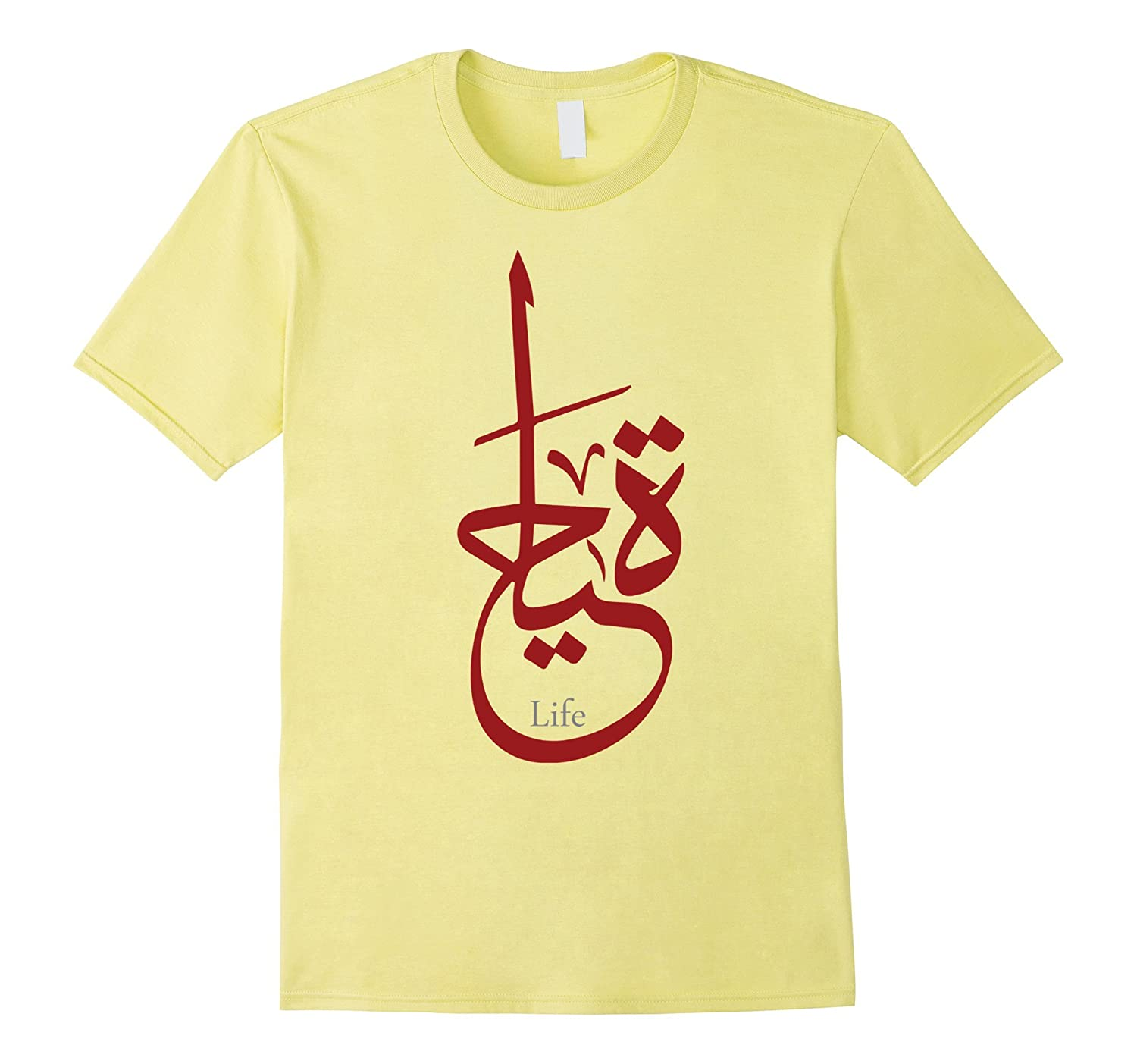 T Shirt Arabic Calligraphy Life Rt Rateeshirt