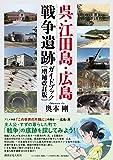 呉・江田島・広島戦争遺跡ガイドブック〔増補改訂版〕