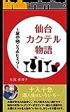 仙台カクテル物語~扉の向こうのヒミツ~