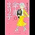 傘寿まり子(2) (BE・LOVEコミックス)