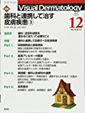 Visual Dermatology 2017年12月号Vol.16No.12