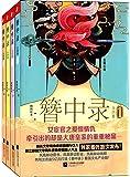 簪中录(套装共4册)
