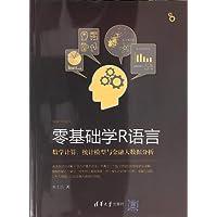 零基础学R语言(数学计算统计模型与金融大数据分析)
