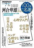 NHK 100分 de 名著 河合隼雄スペシャル 2018年 7月 [雑誌] (NHKテキスト)