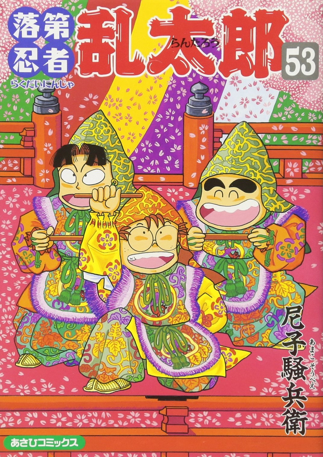 Rakudai ninja rantaro. 53.: Amazon.es: Sobee Amako: Libros