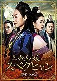 帝王の娘 スベクヒャン DVD-BOX3
