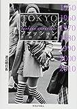 東京ファッションクロニクル