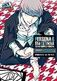 ペルソナ4 ジ・アルティマックス ウルトラスープレックスホールド 4 (電撃コミックスNEXT)