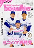 横浜ウォーカー 2018 春・GW ウォーカームック