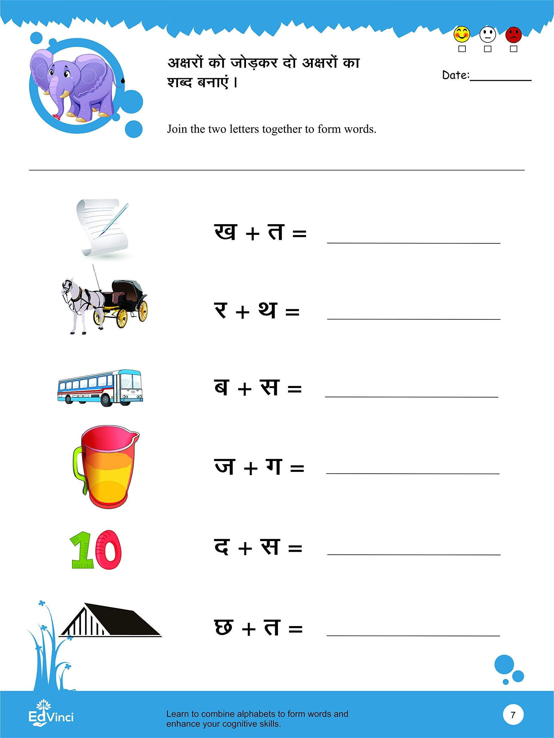 Buy Edvinci Kriyasheets Hindi Worksheets Bundle For 1st Grade