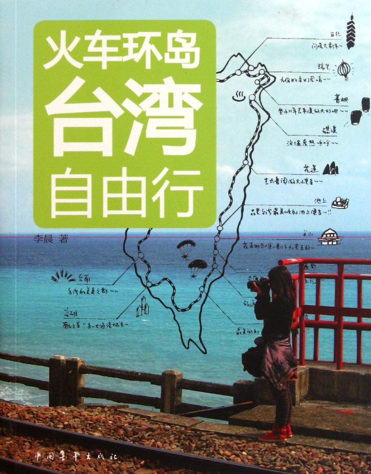 Train Travel around Taiwan (Chinese Edition)