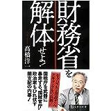 財務省を解体せよ! (宝島社新書)
