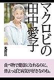 マクロビの田中愛子: 食べ物で健康になれるのに皆よっぽど病気が好きなのね